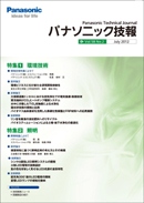 【7月号】JULY 2012 Vol.58 No.2 表紙