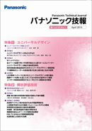 【4月号】APRIL 2013 Vol.59 No.1 表紙