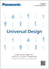 Universal Design Book (PDF:18,415KB)