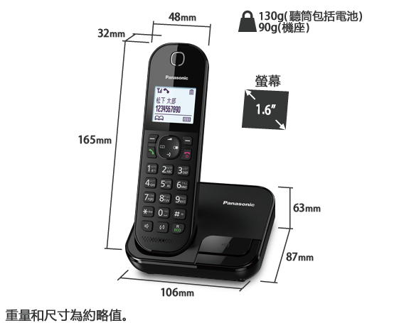 KX-TGC280TWB 電話