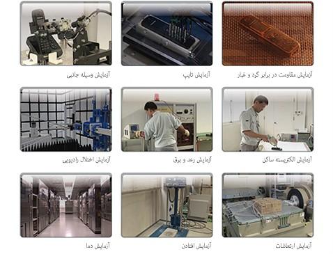 کنترل کیفیت محصولات که برای هر فردی جهت استفاده، ایمن، قابل اعتماد و راحت است
