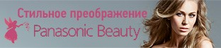 "Link to Learn More ""Panasonic Beauty Micro site"""