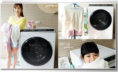 全新雙科技變頻滾筒洗衣機 部落客好評體驗