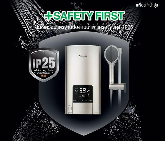 มั่นใจด้วยมาตรฐานป้องกันน้ำเข้าเครื่องสูงถึง IP25